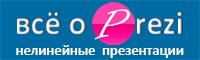 oPrezi.ru - всё о prezi | нелинейные презентации