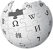 Википедия, логотип