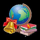 Глобус, книги, звонок